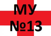 МУ №13
