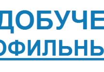 Педобразование.рф