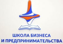 Школа бизнеса и предпринимательства Пермь