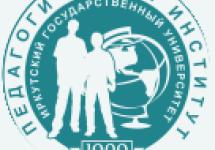 Педагогический институт ИГУ