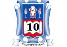ПК №10
