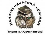 ПК №13 имени Овчинникова