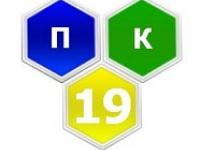 ПК №19