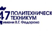 ПК №49 имени Федорова
