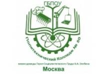 ПК №50 имени Злобина