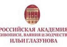 РАЖВиЗ имени Глазунова