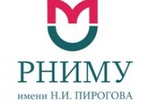 РНИМУ имени Пирогова