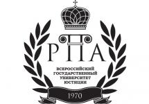 РПА Минюста России