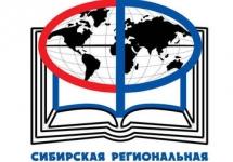 Сибирская региональная школа бизнеса Омск