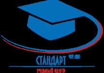 Учебный центр «Стандарт»