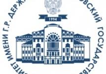 ТГУ (Тамбов)