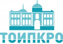 ТОИПКРО (Томск)