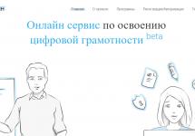Учеба.Онлайн