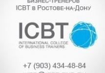 Международная школа бизнес тренеров Завьяловой