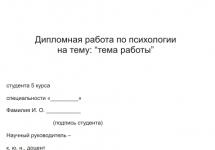 Дипломная работа по экспериментальной психологии