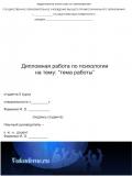 Дипломная работа по экономической психологии