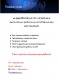 Дипломная работа Запуск директ-мейл кампании для продвижения