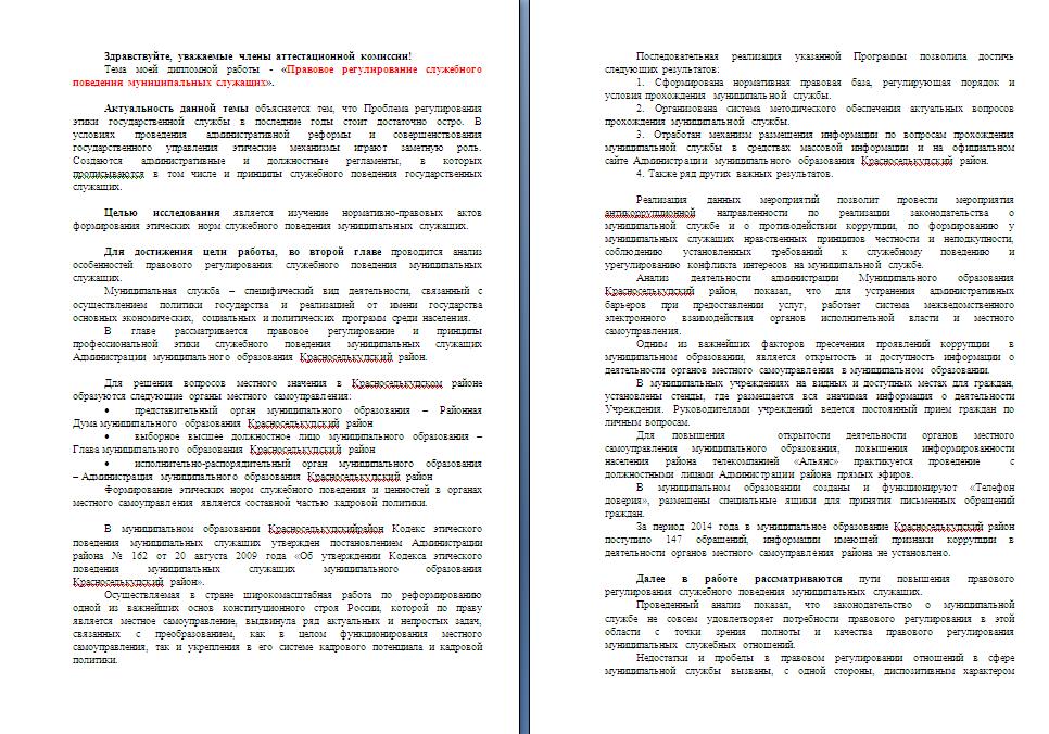Доклад по кандидатской диссертации 1722