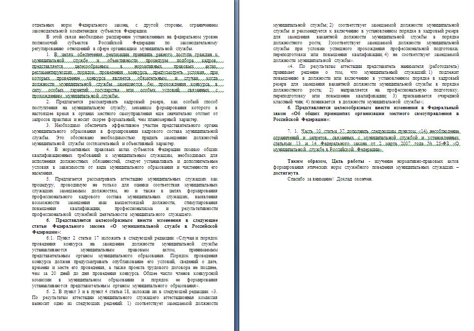 Структура доклада на защиту кандидатской диссертации 229